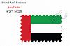 Vereinigte Arabische Emirate Stempel Design