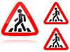 ID 3012845 | Unregulierter Fußgängerüberweg - Verkehrszeichen  | Stock Vektorgrafik | CLIPARTO