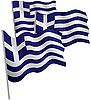 Греция 3d флаг. | Векторный клипарт