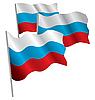 Россия 3d флаг | Векторный клипарт