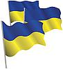 Украина 3d флаг. | Векторный клипарт