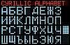 Kyrillisches Matrizen-Alphabet