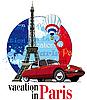 Wakacje w Paryżu | Stock Vector Graphics