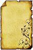 ID 3019256 | Старая бумага с орнаментом | Иллюстрация большого размера | CLIPARTO