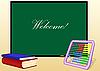 学校董事会和书本和算盘 | 向量插图