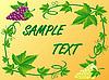 dekorativer Rahmen mit Trauben und Blättern