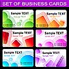 Набор визитных карточек | Векторный клипарт