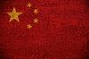 ID 3054290 | Chiny Grunge-Flag | Foto stockowe wysokiej rozdzielczości | KLIPARTO