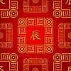 nahtloses chinesisches Muster mit Drachen-Schriftzeichen