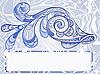 Piękne abstrakcyjna ryb | Stock Vector Graphics