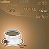 Vektor Cliparts: Kaffeetasse