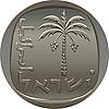 Izraelska monety agora z wizerunkiem palmy daktylowej | Stock Vector Graphics
