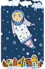 冬天的童话女孩飞过城市 | 向量插图