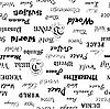 Vektor Cliparts: Frieden - Nahtloses Muster