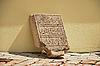 ID 3116578 | Arabische Kalligraphie | Foto mit hoher Auflösung | CLIPARTO