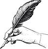 Рука с пером | Векторный клипарт