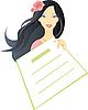 Девушка с листом бумаги | Векторный клипарт