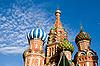 ID 3089239 | Bazyli katedra w Moskwie | Foto stockowe wysokiej rozdzielczości | KLIPARTO