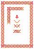 Декоративный орнамент и рамка | Векторный клипарт