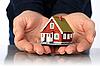 手和小房子 | 免版税照片