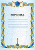 Militärdiplom