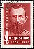 ID 3173875 | Pavel Dybenko on post stamp | Stockowa ilustracja wysokiej rozdzielczości | KLIPARTO