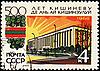 ID 3173894 | Chisinau Stadt, der Hauptstadt der Republik Moldau am Poststempel | Illustration mit hoher Auflösung | CLIPARTO