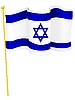 Vektor Cliparts: Nationalflagge Israels