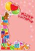 Bebé tarjeta de cumpleaños con el oso de peluche y cajas de regalo | Ilustración vectorial