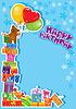 Мальчишечья открытка с плюшевым мишкой и подарками | Векторный клипарт
