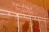ID 3379678 | Kandidaten Wand für Wahlen in Marrakesch, Marokko | Foto mit hoher Auflösung | CLIPARTO