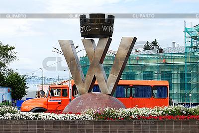 Wyborger Zeichen W | Foto mit hoher Auflösung |ID 3024704