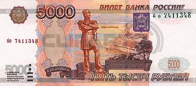 5000 рублей банкнота Россия, 1997 | Фото большого размера | CLIPARTO