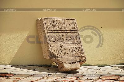 Arabische Kalligraphie | Foto mit hoher Auflösung |ID 3116578