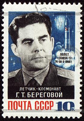 Porträt der sowjetische Kosmonaut Georgi Beregovoy auf Briefmarke | Illustration mit hoher Auflösung |ID 3155249