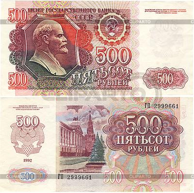 Советский преимущество наименование 500 рублей | Фото большого ...
