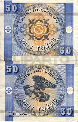 Kirgisen Stückelung 50 som | Foto mit hoher Auflösung |ID 3172909