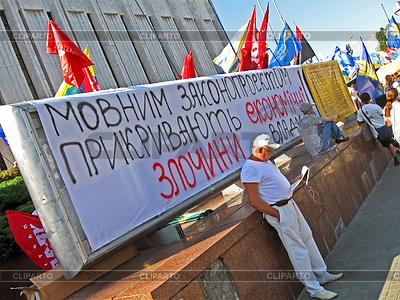 Menschen in den Streik gegen Sprachengesetz | Foto mit hoher Auflösung |ID 3334848