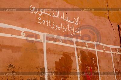 Kandidaten Wand für Wahlen in Marrakesch, Marokko | Foto mit hoher Auflösung |ID 3379678