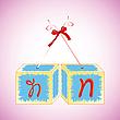 Vector clipart: cubes alphabet N