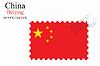 Векторный клипарт: Китай марка дизайн