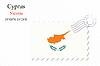 Векторный клипарт: Кипр штамп дизайн