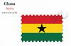 Векторный клипарт: Гана печать дизайн