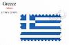 Векторный клипарт: Греция штамп дизайн