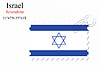 Векторный клипарт: Израиль печать дизайн