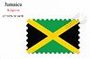 Векторный клипарт: Ямайка печать дизайн