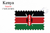 Vector clipart: kenya stamp design