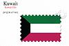 Векторный клипарт: Кувейт печать дизайн
