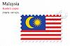 Векторный клипарт: Малайзия печать дизайн