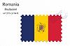 Векторный клипарт: Румыния штамп дизайн